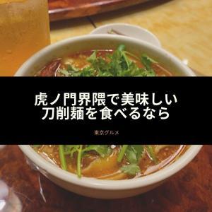 虎ノ門界隈で美味しい刀削麺を食べるなら