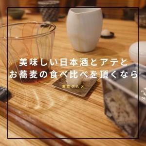 美味しい日本酒とアテとお蕎麦の食べ比べを頂くなら