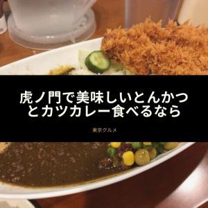 虎ノ門で美味しいとんかつ食べるなら