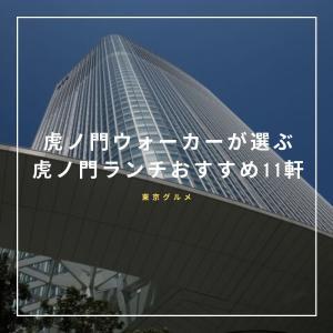【厳選】虎ノ門ウォーカーが選ぶ虎ノ門平日ランチおすすめ11軒