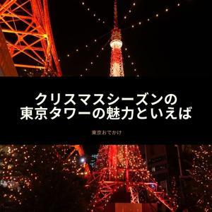 みんな知ってる東京タワー!東京タワーの魅力って何?