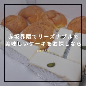 甘さ控えめで小ぶりな絶品濃厚レアチーズケーキをお探しなら