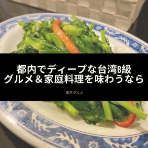 都内で本格台湾家庭料理が味わえるお店といえば