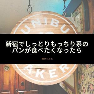 新宿のデパ地下にある一際目立つお洒落なパン屋さん