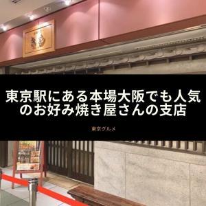 東京駅にある本場大阪でも人気のお好み焼き屋さんの支店