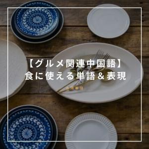 【台湾華語】食に使える単語&表現(基本編)
