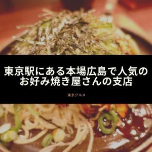 東京駅にある本場広島で人気のお好み焼き屋さんの支店