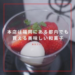 本店は福岡にある都内でも買える美味しい和菓子