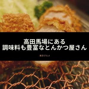 高田馬場で人気の通し営業のとんかつ屋さん