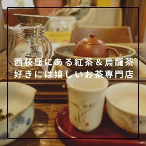 西荻窪にある紅茶&烏龍茶好きには嬉しいお茶専門店