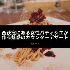 西荻窪にある女性パティシエが作る魅惑のカウンターデザート