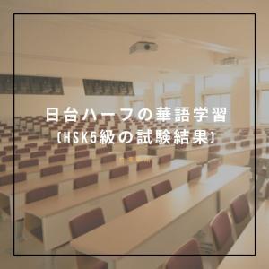 日台ハーフの華語学習(HSK5級の試験結果)