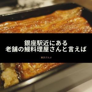 銀座駅近にある老舗の鰻料理屋さんといえば