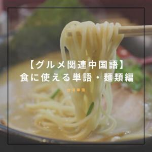 【台湾華語】食に使える単語&表現(麺類編)