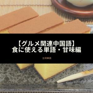 【台湾華語】食に使える単語・表現(甘味編)