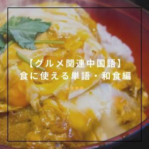 【台湾華語】食に使える単語・表現(和食編)