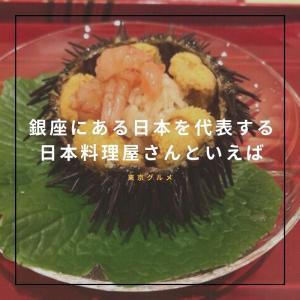 銀座にある究極のおもてなしを感じる日本料理屋さん