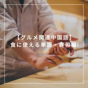 【台湾華語】食に使える単語・表現(生魚編)