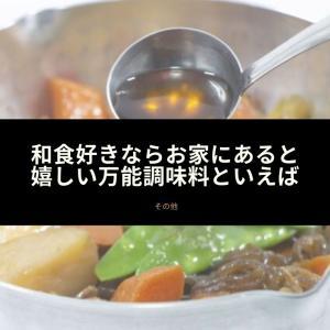 和食好きならお家にあると嬉しい万能調味料