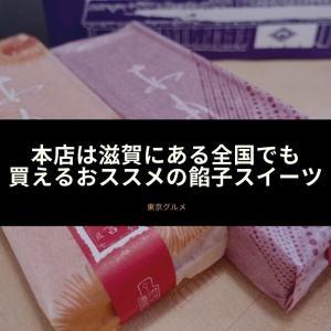 本店は滋賀にある全国でも買えるおススメの餡子スイーツ