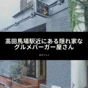 高田馬場駅近にできた隠れ家なグルメバーガー屋さん