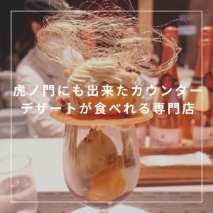 虎ノ門にも出来たカウンターデザートが食べれる専門店