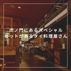 虎ノ門にあるスペシャルセットがお得なタイ料理屋さん