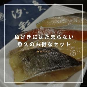 魚好きにはたまらない魚久のお得なセット