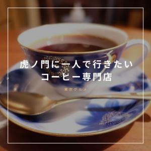 虎ノ門に一人で行きたいコーヒー専門店