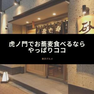 虎ノ門でお蕎麦食べるならやっぱりココ