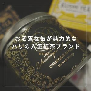 お洒落な缶が魅力的なパリの人気紅茶ブランド