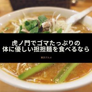 虎ノ門でゴマたっぷり体に優しい担担麺を食べるなら