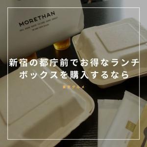 新宿の都庁前でお得なランチボックスを購入するなら