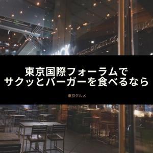 東京国際フォーラムでサクッとバーガーを食べるなら