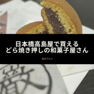 日本橋高島屋で買えるどら焼き押しの和菓子屋さん