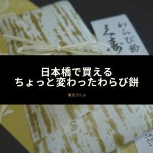 日本橋で買えるちょっと変わったわらび餅
