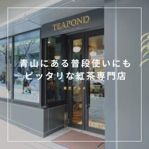 青山にある普段使いにもピッタリな紅茶専門店