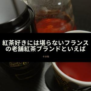 紅茶好きには堪らないフランスの老舗紅茶ブランドといえば