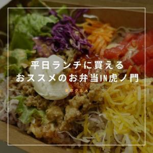 【虎ノ門】キッチンカーで買えるおススメ弁当7選