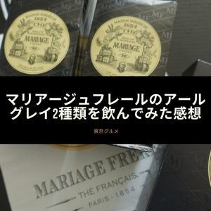 マリアージュフレールのアールグレイ2種類を飲んだ感想