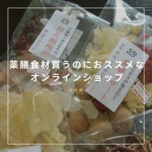 中華食材・台湾調味料が欲しい方におススメのオンラインショップ
