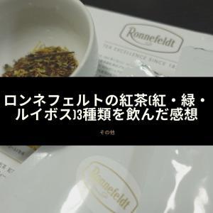 ロンネフェルトの紅茶(紅・緑・ルイボス)3種類試した感想