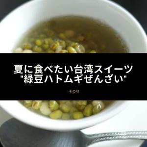 夏に食べたい台湾スイーツ:緑豆薏仁湯(緑豆ハトムギぜんざい)