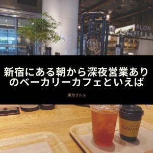 新宿にある朝から深夜営業ありのベーカリーカフェといえば