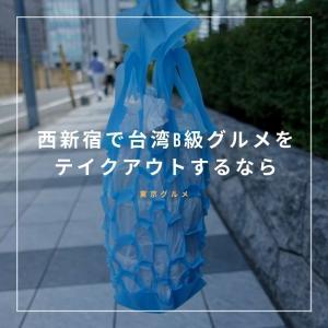 西新宿で台湾B級グルメをテイクアウトするなら