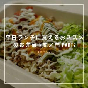 【虎ノ門】キッチンカーで買えるおススメ弁当9選(第2弾)