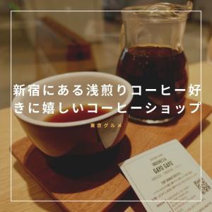 新宿にある浅煎りコーヒー好きに嬉しいコーヒーショップ