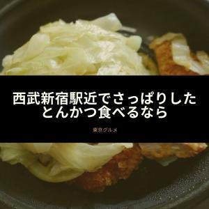 西武新宿駅近でさっぱりしたとんかつ食べるなら