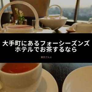 大手町にあるフォーシーズンズホテルでお茶するなら