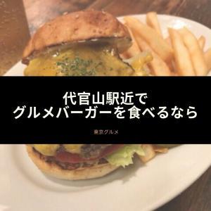 代官山駅近でグルメバーガーを食べるなら